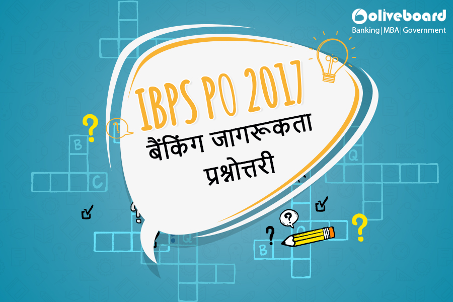 IBPS-PO hindi banking awareness quiz IBPS PO Exam preparattion mock tests quiz in hindi