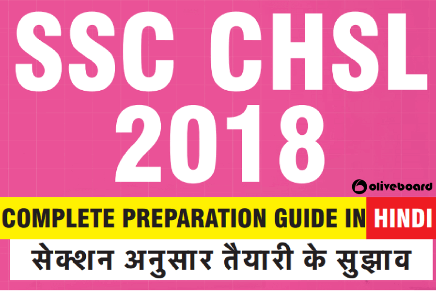 SSC CHSL 2018 Complete Preparation Guide in Hindi language