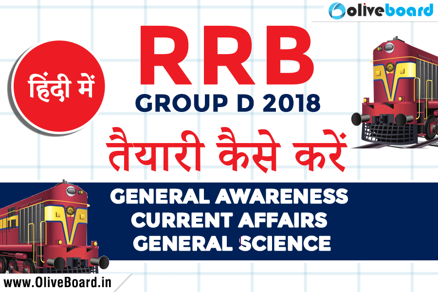 Prepare General Studies for RRB Group D 2018