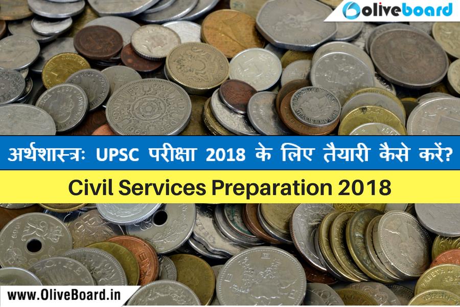 Economics Preparation Guide in Hindi