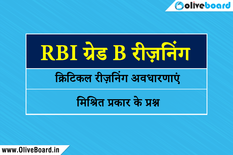 RBI GRADE B Reasoning