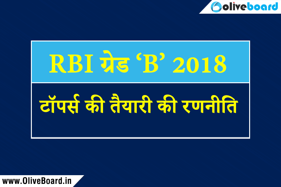 RBI Toppers Tips GRADE-B