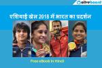 Asian Games 2018 - Hindi eBook