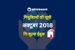 नियुक्तियों की सूची ebook hindi