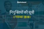 नियुक्तियों की सूची hindi ebook1