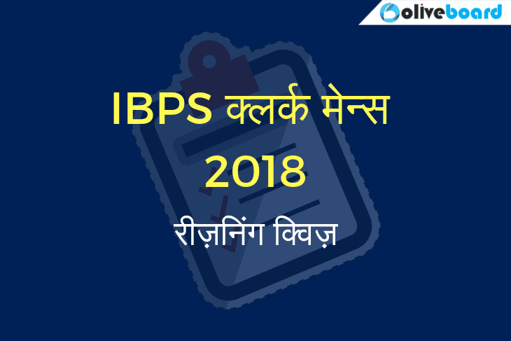 IBPS क्लर्क मेन्स 2018