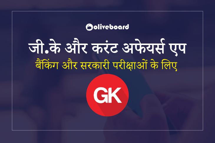 GK & Current Affairs App