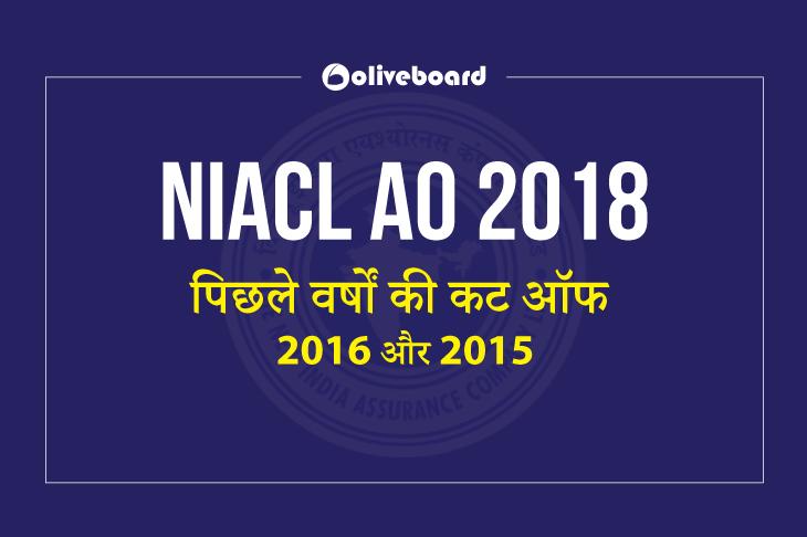 NIACL AO पिछले वर्षों की कट ऑफ