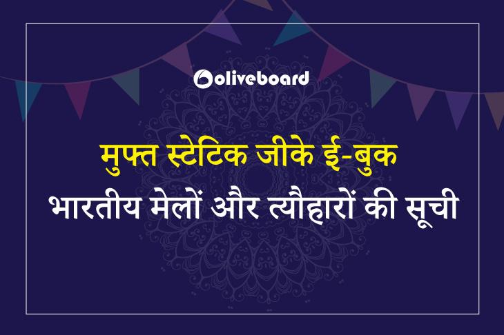 भारतीय मेलों और त्यौहारों की सूची