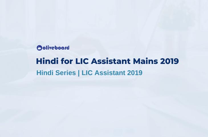 Hindi for LIC Assistant Mains 2019